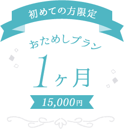 初めての方限定お試しプラン1ヶ月10,000円